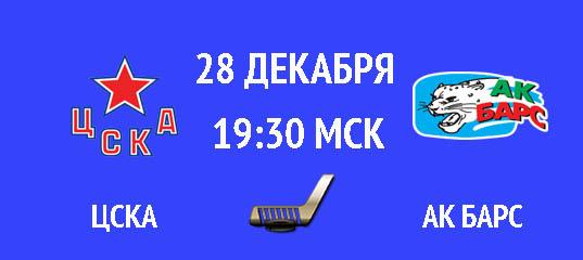 ЦСКА – Ак Барс 28 декабря