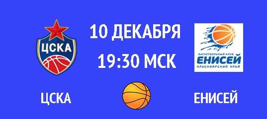 ЦСКА - Енисей 10 декабря