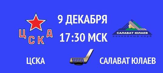 ЦСКА – Салават Юлаев 9 декабря
