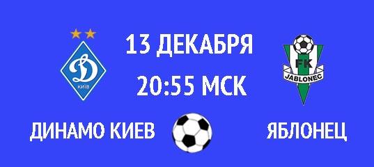Динамо Киев – Яблонец 13 декабря