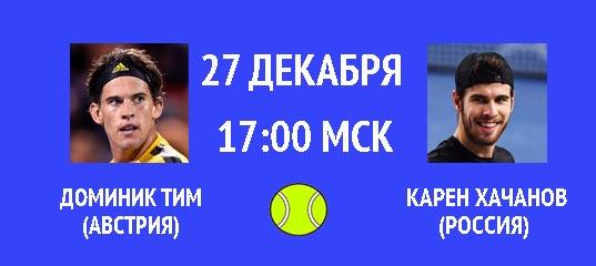 Доминик Тим (Австрия) – Карен Хачанов (Россия) 27 декабря