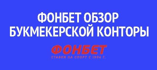 Фонбет Обзор букмекерской конторы