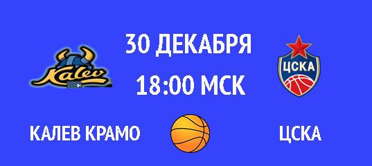 Калев Крамо – ЦСКА 30 декабря