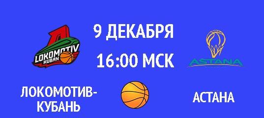 Локомотив-Кубань – Астана 9 декабря