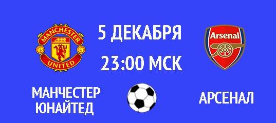 Манчестер Юнайтед – Арсенал 5 декабря