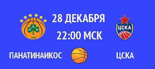 Панатинаикос – ЦСКА 28 декабря