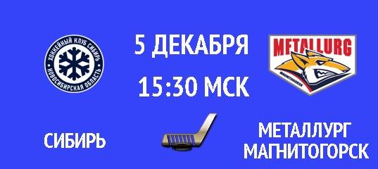 Сибирь – Металлург Магнитогорск 5 декабря