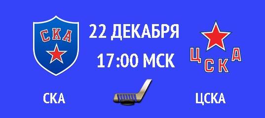 СКА – ЦСКА 22 декабря
