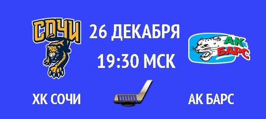 ХК Сочи – Ак Барс 26 декабря