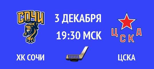 ХК Сочи – ЦСКА 3 декабря