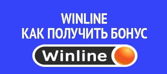 Winline как получить бонус