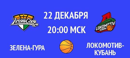 Зелена-Гура – Локомотив-Кубань 22 декабря