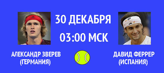Александр Зверев – Давид Феррер 30 декабря