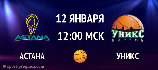 Астана – УНИКС 12 января