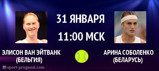 Элисон Ван Эйтванк – Арина Соболенко 31 января