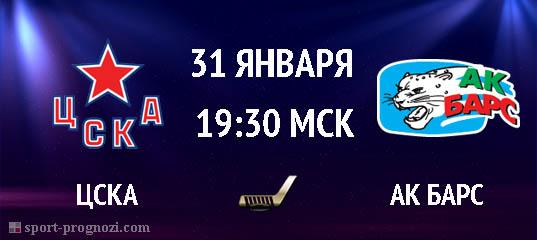 ЦСКА – Ак Барс 31 января