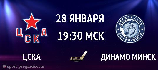 ЦСКА – Динамо Минск 28 января