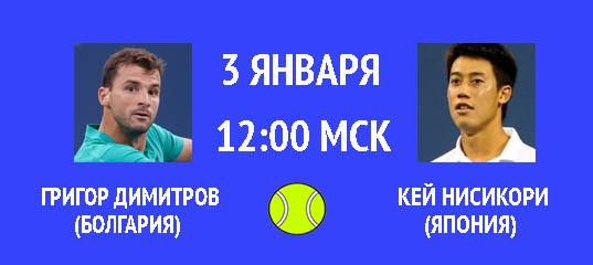 Григор Димитров – Кей Нисикори 3 январяГригор Димитров – Кей Нисикори 3 января