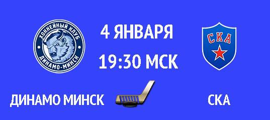 Динамо Минск – СКА 4 января