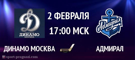 Динамо Москва – Адмирал 2 февраля