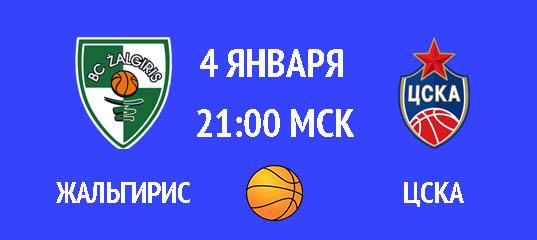 Жальгирис – ЦСКА 4 января