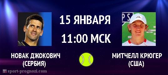Новак Джокович – Митчелл Крюгер 15 января