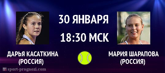 Дарья Касаткина – Мария Шарапова 30 января