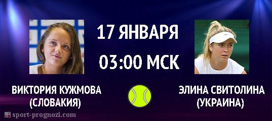 Виктория Кужмова – Элина Свитолина 17 января