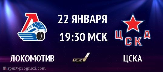 Локомотив – ЦСКА 22 января