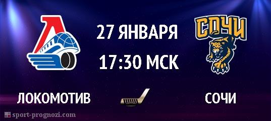 Локомотив – Сочи 27 января