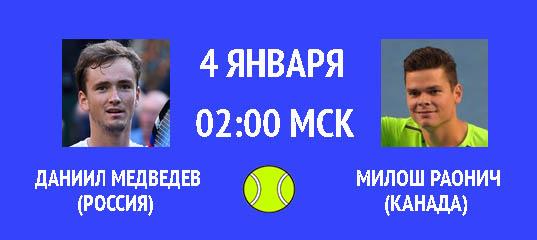 Даниил Медведев – Милош Раонич 4 января