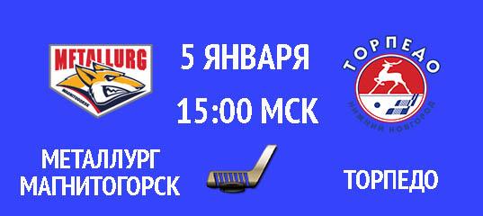 Металлург Магнитогорск – Торпедо 5 января