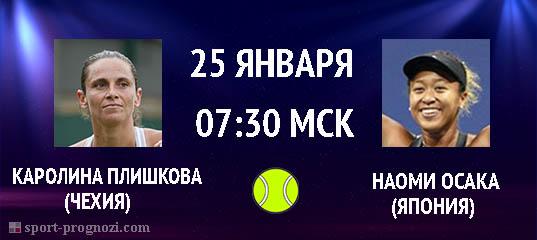 Каролина Плишкова – Наоми Осака 25 января