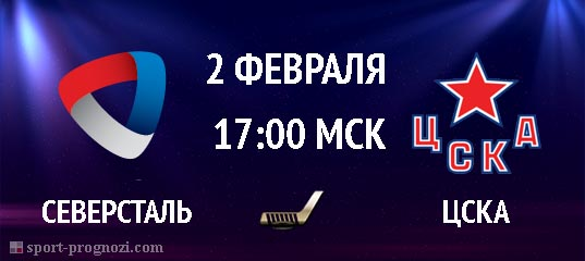 Северсталь – ЦСКА 2 февраля
