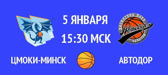 Цмоки-Минск – Автодор 5 января