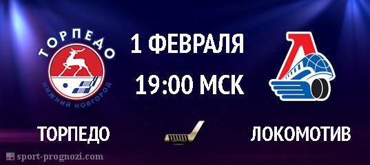 Торпедо Нижний Новгород – Локомотив 1 февраля
