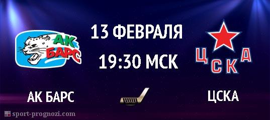 Ак Барс – ЦСКА 13 февраля