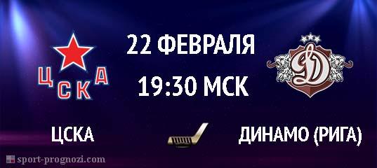 ЦСКА – Динамо (Рига) 22 февраля