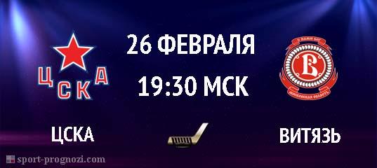 ЦСКА – Витязь 26 февраля