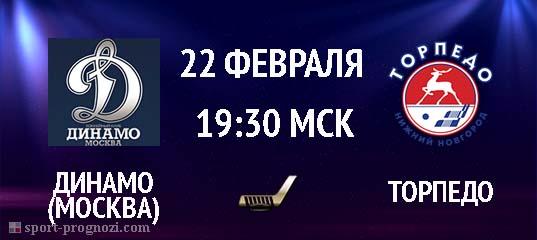 Динамо (Москва) – Торпедо (Нижний Новгород) 22 февраля