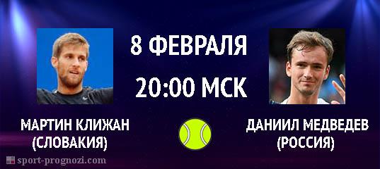 Мартин Клижан – Даниил Медведев 8 февраля