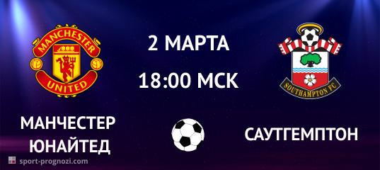 Манчестер Юнайтед – Саутгемптон 2 марта