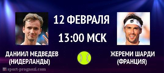 Даниил Медведев – Жереми Шарди 12 февраля