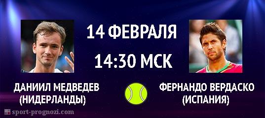Даниил Медведев – Фернандо Вердаско 14 февраля
