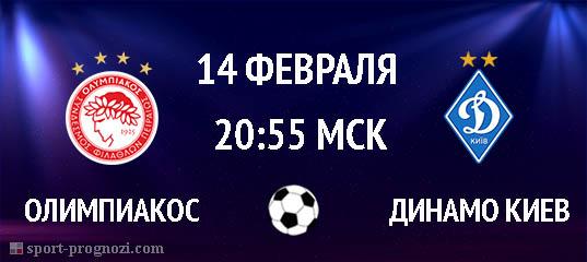 Олимпиакос – Динамо Киев 14 февраля