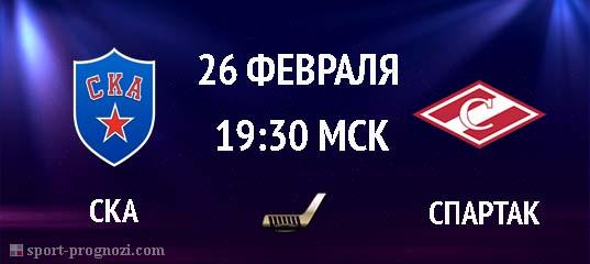 СКА – Спартак 26 февраля