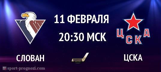 Слован – ЦСКА 11 февраля