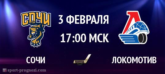 Сочи – Локомотив 3 февраля