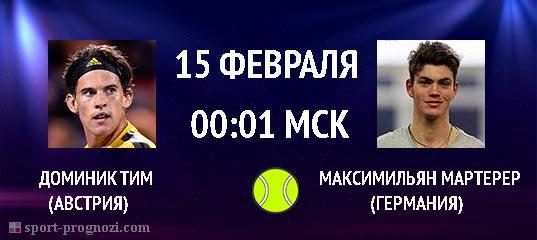 Доминик Тим – Максимильян Мартерер 15 февраля