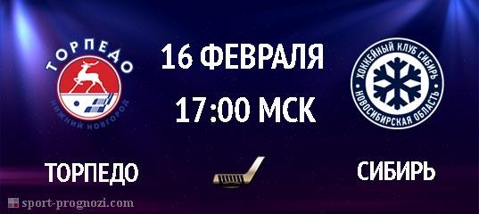 Торпедо (Нижний Новгород) – Сибирь 16 февраля